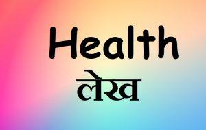 हेल्थ लेख, health lekh.com, healthlekh logo
