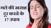 गले की खराश दूर करने के 17 उपाय,How To Get Rid of Sore Throat Infection In Hindi,gale ki kharash ko kaise door kare, sore throat tips in hindi