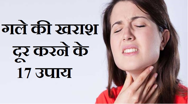 गले की खराश दूर करने के 17 उपाय,How To Get Rid of Sore Throat Infection In Hindi,gale ki kharash ko kaise door kare, sore throat tips in hindi