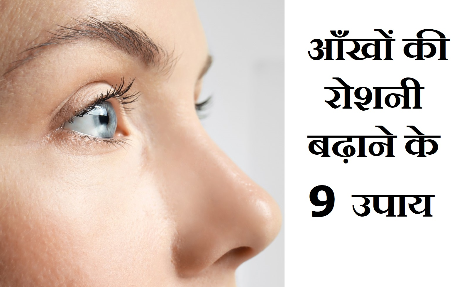 आँखों की रोशनी बढ़ाने के उपाय,How To Improve Eyesight In Hindi,aankho ki roshni kaise badhaye,chashma kaise hataye,eyesight kaise sudhar kare