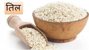 Til khane ke fayde , तिल खाने के फायदे ,Til Sesame Seeds Benefits Disadvantage In Hindi