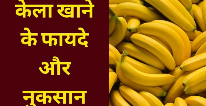 kela khane ke fayde,banana benefits in hindi