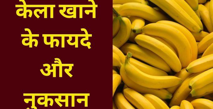 kela khane ke fayde,banana benefits in hindi