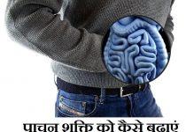 पाचन शक्ति को कैसे बढ़ाएं 10 बेस्ट तरीके,10 Way To Improve Digestive System Pachan In Hindi,Pachan Shakti Kaise badhaye,Remedies For Digestion