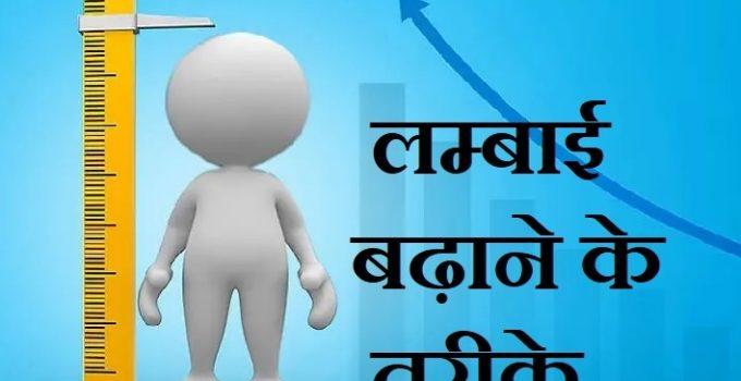 लंबाई बढ़ाने के आसान तरीके, Height Kaise Badhaye Aasaan Tarike,lambai kaise badhaye, how to increse height tips in hindi,kad kaise badhaye