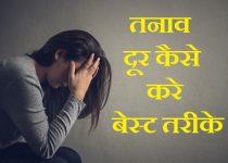 तनाव दूर कैसे करे 11 बेस्ट तरीके, Strees Tension Door kaise kare,tanav door kaise kare, how to remove stress in hindi,tension kaise hataye