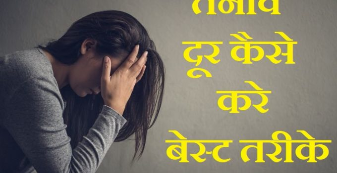 तनाव दूर कैसे करे 11 बेस्ट तरीके, Strees Tension Door kaise kare,tanav door kaise kare, how to remove stress in hindi,tension kaise hataye