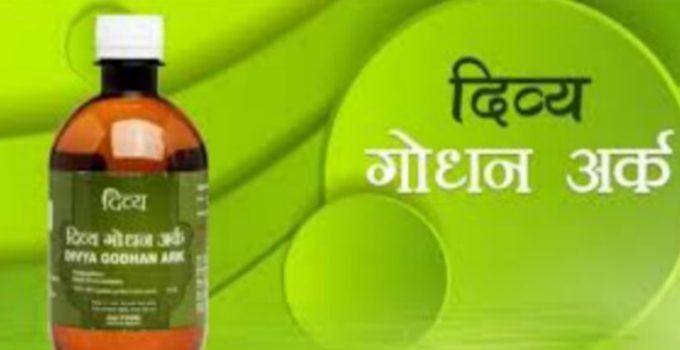पतंजलि दिव्य गोधन अर्क क्या है और इसके सेवन के तरीके (हिन्दी,) How to Drink Patanjali Divya Godhan Ark in Hindi,patanjali godhan ark ka price
