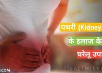 How to Treat Kidney stone in Hindi,पथरी का इलाज कैसे करे,फिटकरी से पथरी का इलाज,pathri ka ilaj kaise kare,pathri ka ilaj gharelu upay kya hai