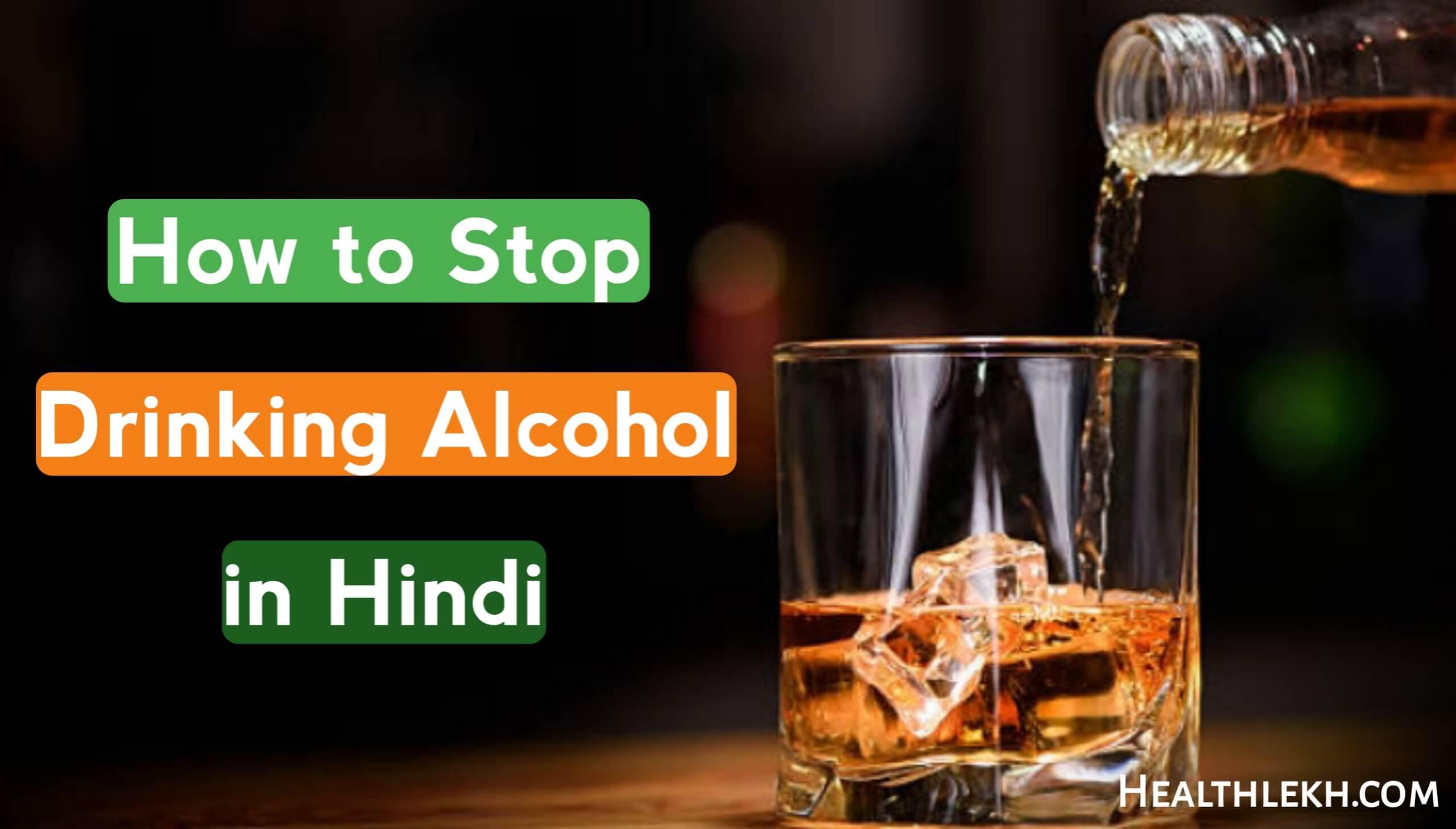 शराब छुड़ाने के आयुर्वेदिक उपाय/घरेलू उपाय,How to stop Drinking Alcohol in Hindi,sharab pina kaise chhode, alcohal ke nuksan,nashe ka nuksan