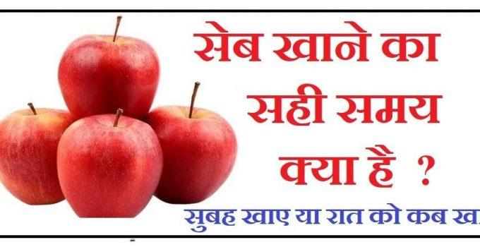 सेब खाने का सही समय, Best time to eat Apple in hindi, apple khane ke fayde,right time to eat apple in hindi,seb kab khana chahiye, seb kb le