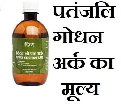 पतंजलि गोधन अर्क का मूल्य, Patanjali Godhan Ark Price in Hindi,Patanjali divya Godhan Ark ki kimat,godhan ark ka price, divya godhan ark rate