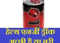 हेल्थ एनर्जी ड्रींक अच्छी है या बुरी,hell energy drink side effects in hindi,energy drink ke nuksan,hell energy drink kya hai,helldrink hindi