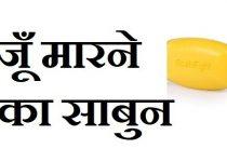 जूँ मारने का साबुन, Head Lice Soap in hindi, ju maarne ka sabun, ju kaise maare, sir me juye ke liye kya kare,health lekh, ju maarne ka sabun