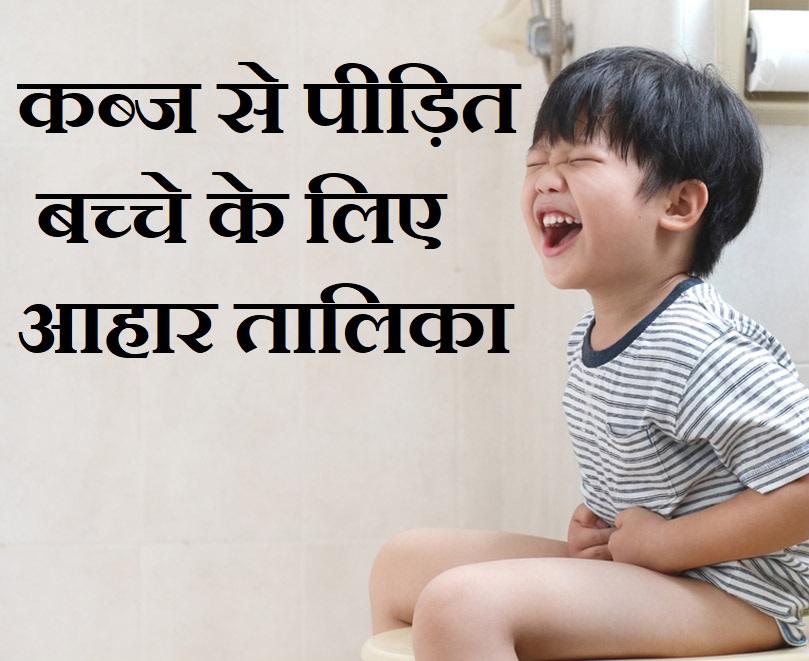 कब्ज से पीड़ित बच्चे के लिए आहार तालिका,Diet for suffering constipation in Hindi,bachho ke kabj ke liye aahar, constipation diet in hindi