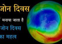 ओजोन दिवस क्यों मनाया जाता है इसका महत्व,Ozone Diwas Facts essay in hindi,Ozone Diwas kyo manate hai,about ozone day in hindi,ozone day kya h
