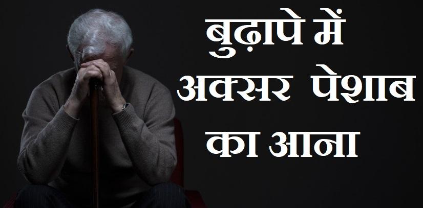बुढ़ापे में अक्सर पेशाब के लिए होम्योपैथिक दवा, Budhape Me Peshab ka aana,यूरिन लीकेज ट्रीटमेंट इन हिंदी,old age me peshab aane par dava