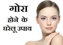 गोरा होने के घरेलू उपाय,Home remedies To Get Fair Skin in Hindi,gore hone ke liye kya kare,gora kaise dikhe,handsome kaise bane,fair skin