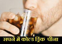 सपने में कोल्ड ड्रिंक पीना, Sapne me Cold Drink Pine Ka Matlab,Sapne me Cold Drink pina,sapne me sharbat pina,cold drink in dreams in hindi