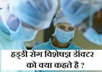 हड्डी रोग विशेषज्ञ डॉक्टर को क्या कहते है,haddi rog visheshagya in english,haddi rog ke doctor ko kya kahte hai,Orthopedic surgeon in hindi